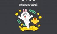 วิธีหาเงินง่ายๆ กับ Line Pay รับอั่งเปากันฟรีๆ