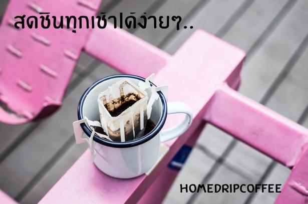 กาแฟดริป Home Drip Coffee