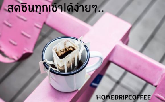 กาแฟดริป HOME DRIP COFFEE เปิดประสบการณ์ใหม่ของการดื่มกาแฟ