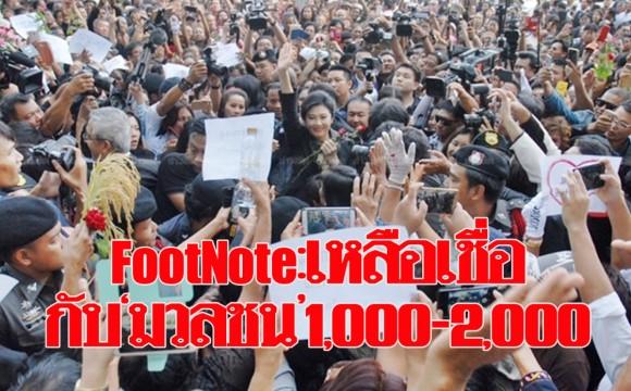 """FootNote:เหลือเชื่อกับ""""มวลชน"""" 1,000-2,000"""