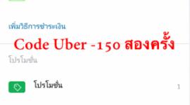 รหัส Uber ลด 150 สองครั้ง