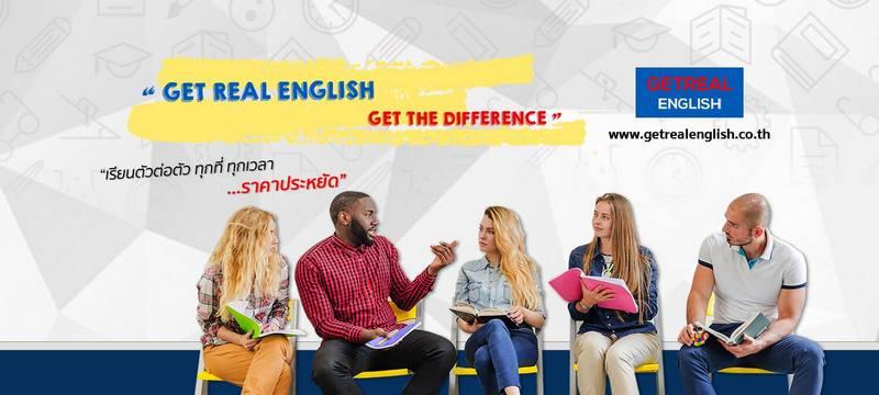 เรียนภาษาอังกฤษตัวต่อตัว